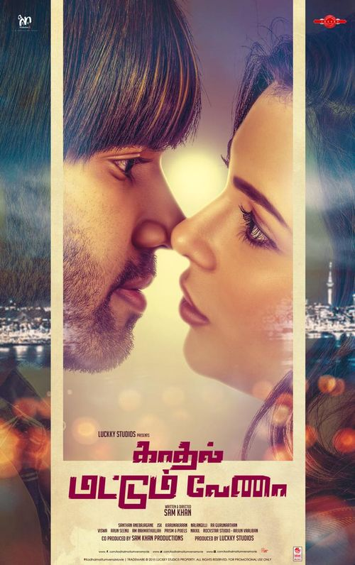 Kadhal Mattum Vena Movie Review