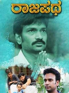 Rajapatha Movie Review