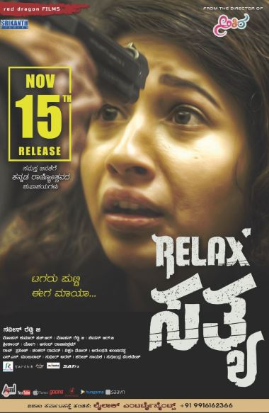 Relax Sathya Movie Review
