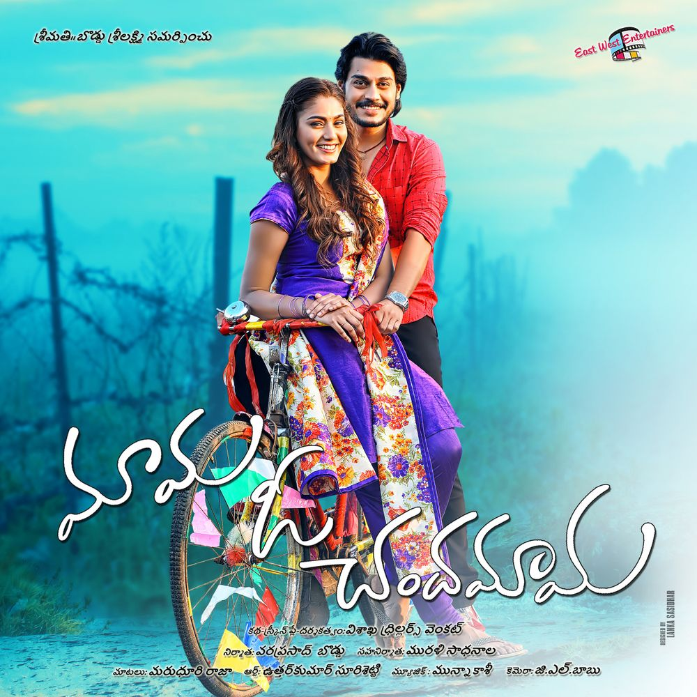 Mama O Chandamma Movie Review Telugu Movie Review