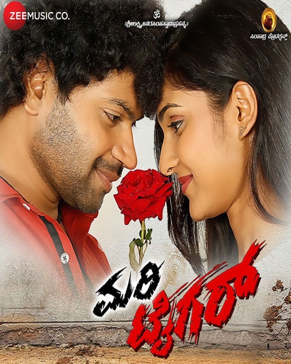 Mari Tiger Movie Review Kannada Movie Review