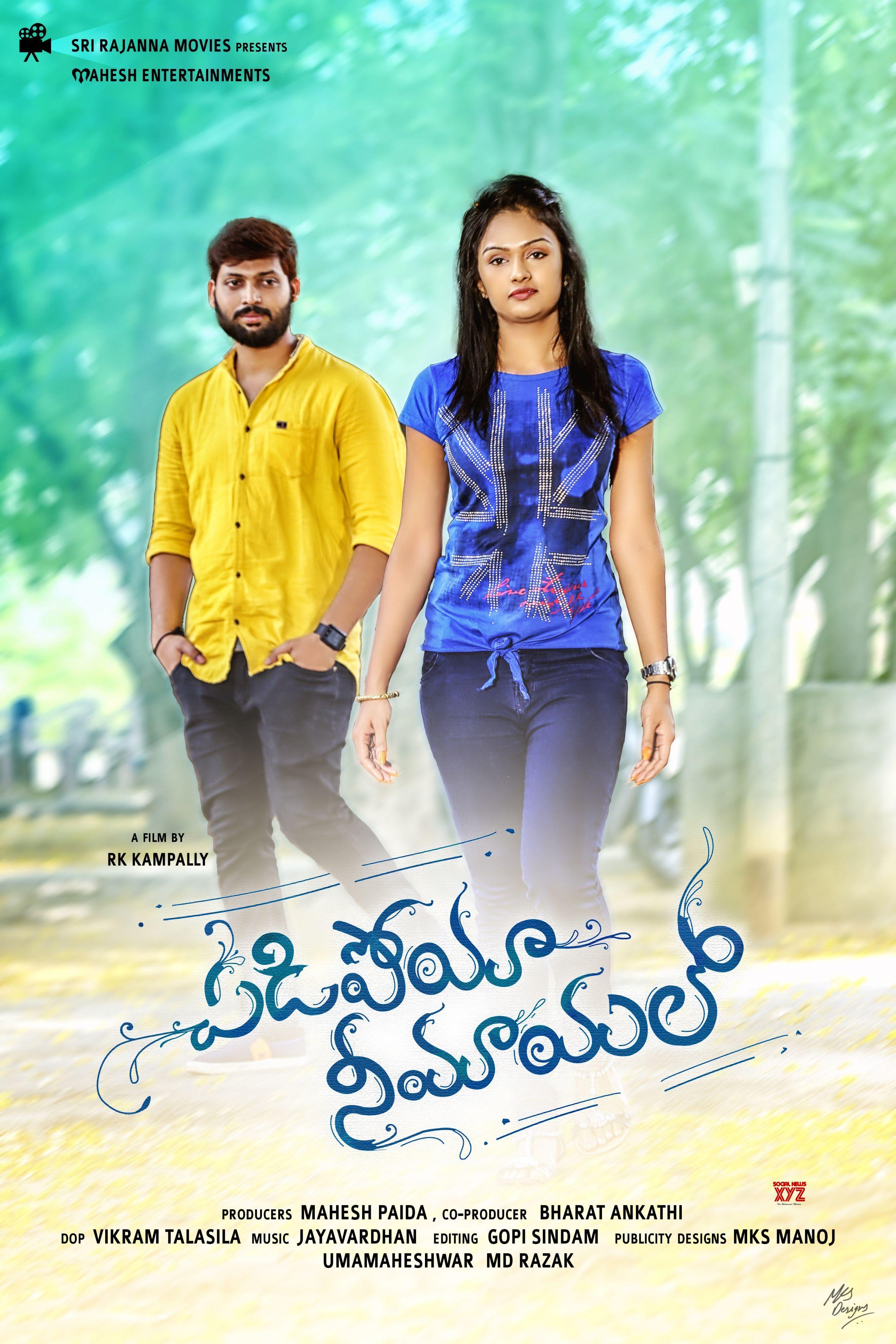 Padipoya Nee Mayalo Movie Review Telugu Movie Review