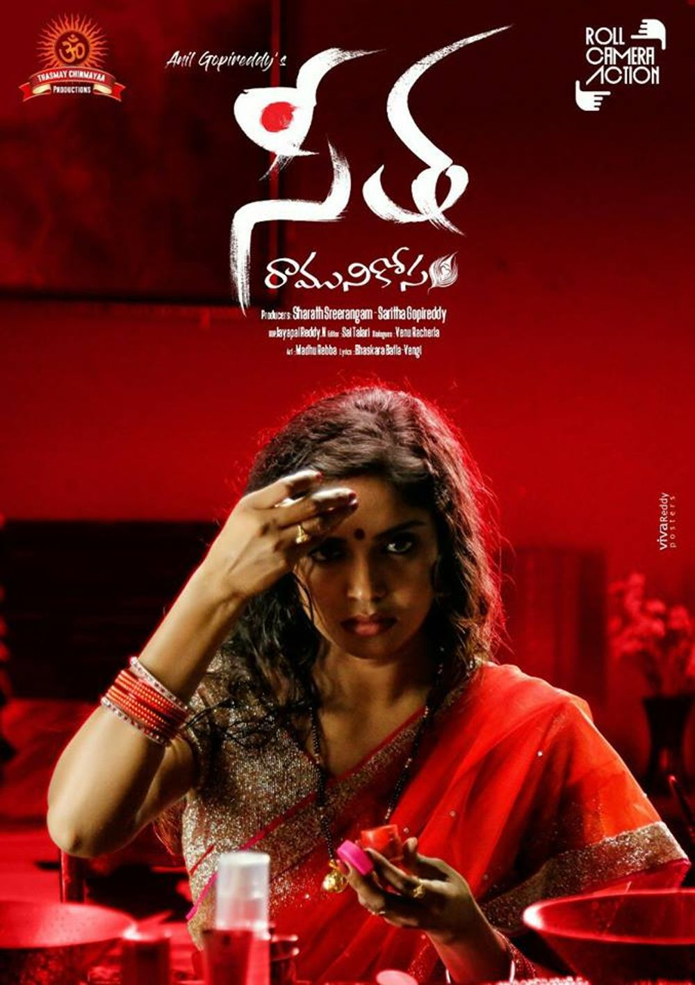 Seetha...Ramuni Kosam Movie Review