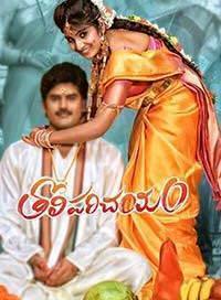 Tholi Parichayam Movie Review