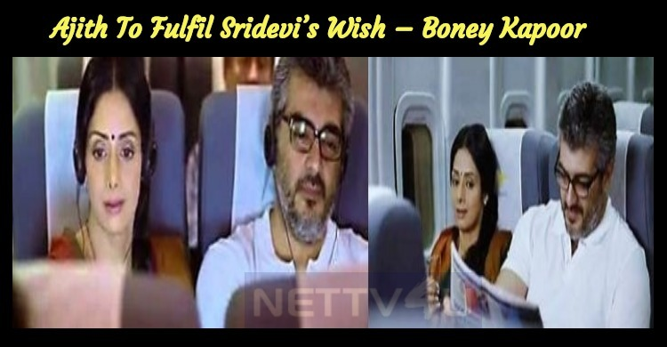 Ajith To Fulfil Sridevi's Wish – Boney Kapoor