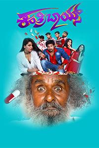 Kanthri Boys Movie Review
