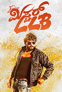 Mr LLB Movie Review Kannada Movie Review