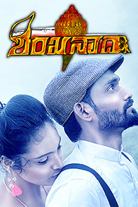 Shankhanada Movie Review Kannada Movie Review