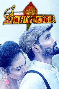 Shankhanada Movie Review Kannada Movie Review