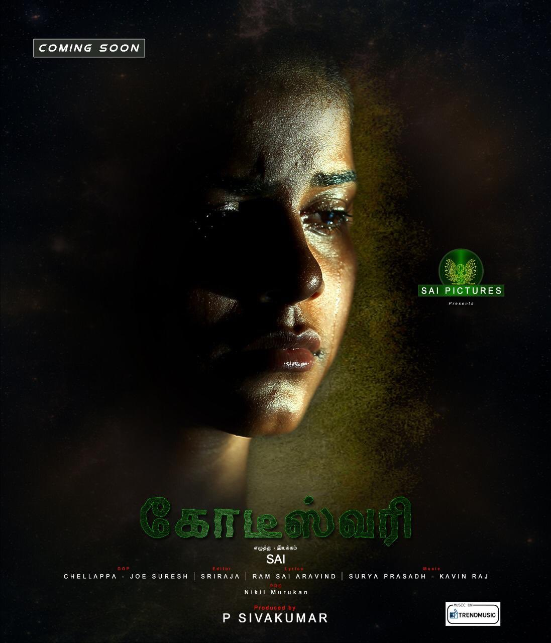 Kodishwari Movie Review Tamil Movie Review