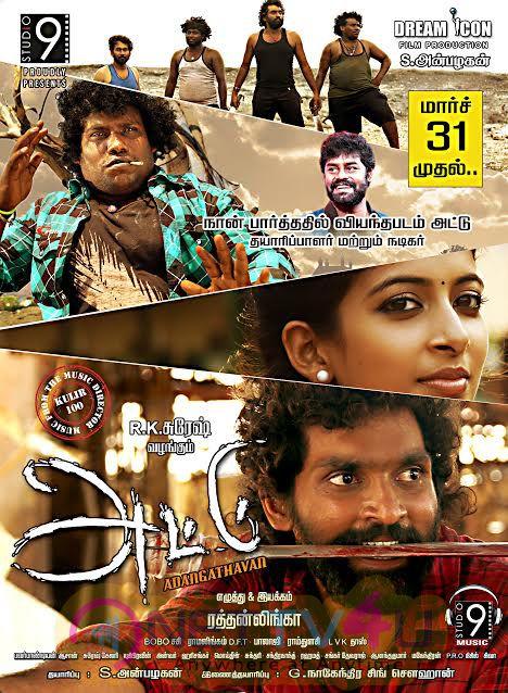 Attu Tamil Movie Released Date Poster