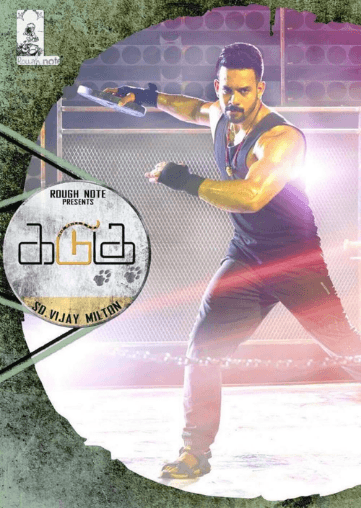 Kadugu Tamil Movie Review
