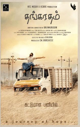 Thangaratham Tamil Movie Review