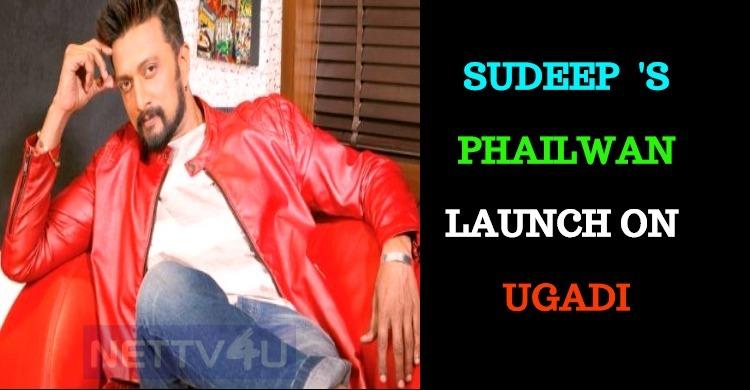 Phailwan Launch On Ugadi!