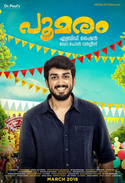 Poomaram Movie Review Malayalam Movie Review