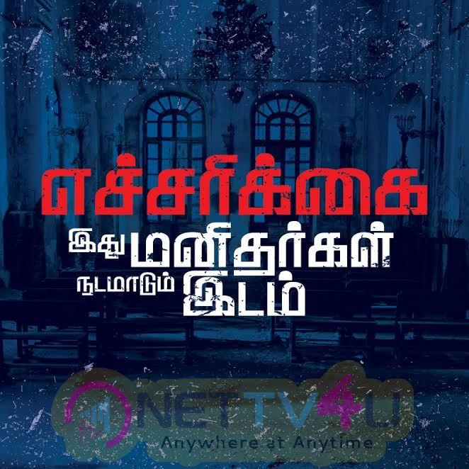 Echarikkai Ithu Manithargal Nadamaadum Idam Tamil Movie Poster