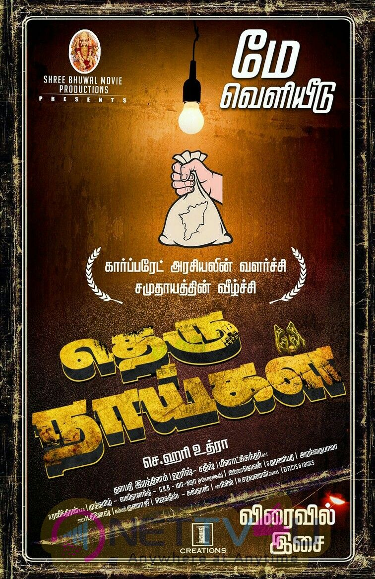 Theru Naaigal Tamil Movie Poster