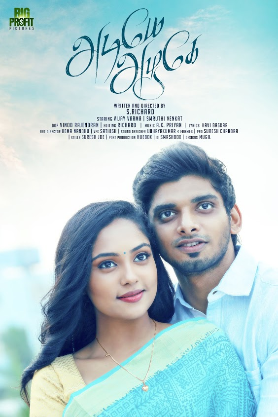 Adiye Azhage Movie Review Tamil Movie Review