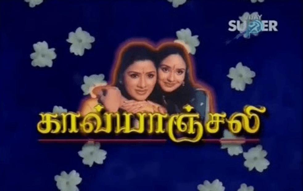 Kavyanjali Tamil