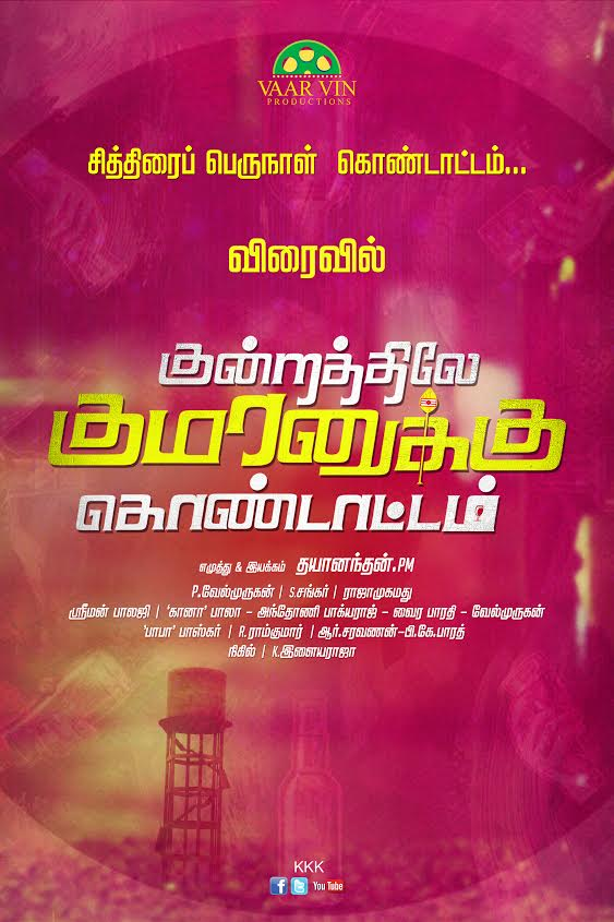 Kundrathile Kumaranukku Kondattam Movie Review Tamil Movie Review