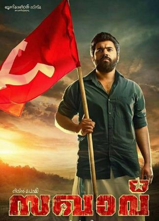 Nivin's Stunning Performance In Sakhavu Impress..