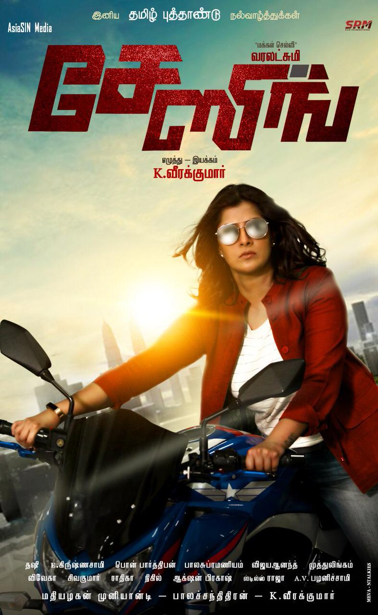 Chasing Movie Review Tamil Movie Review