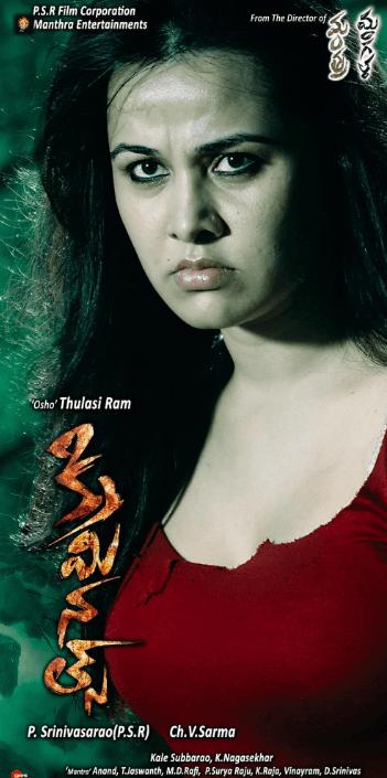 Criminals Movie Review Telugu Movie Review