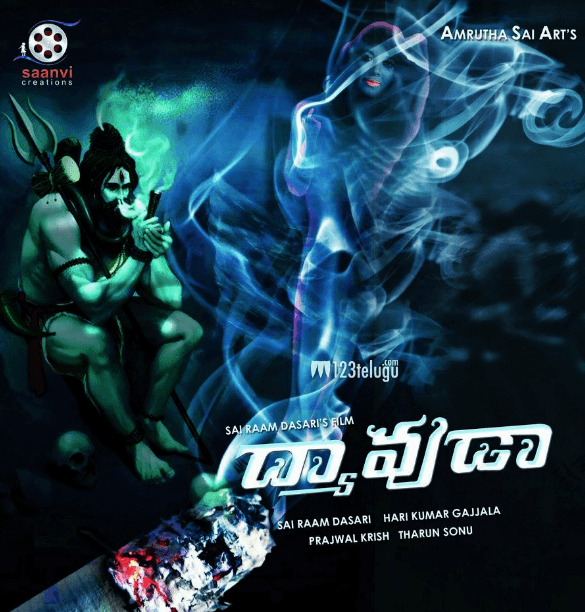 Dyavudaa Movie Review Telugu Movie Review