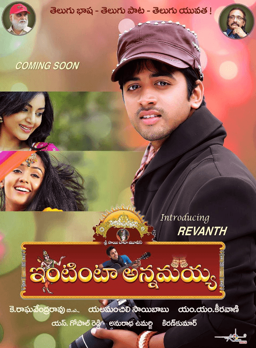 Intinta Annamayya Movie Review Telugu Movie Review