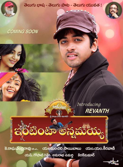 Intinta Annamayya Movie Review Telugu Movie Review