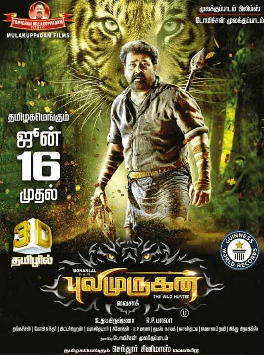 Pulimurugan Movie Review Tamil Movie Review