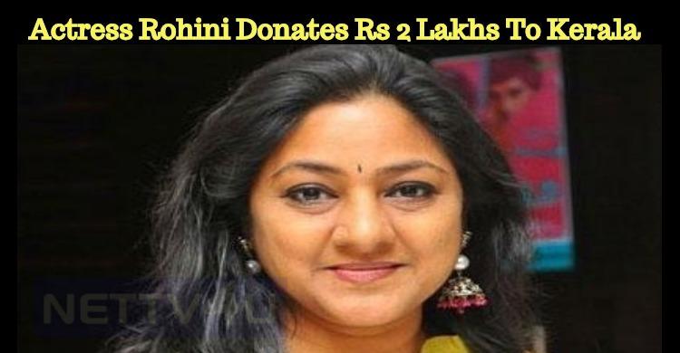 Actress Rohini Donates Rs 2 Lakhs To Kerala Chi..