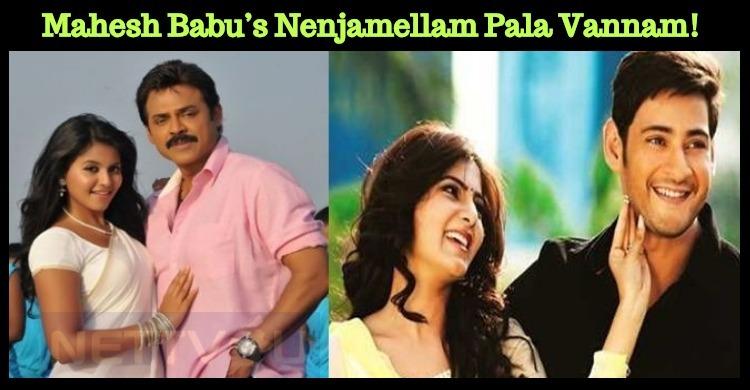 Mahesh Babu's Nenjamellam Pala Vannam!