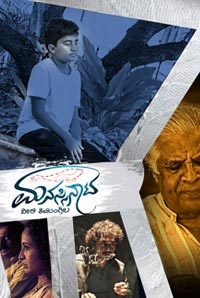 Manasinata Movie Review Kannada Movie Review