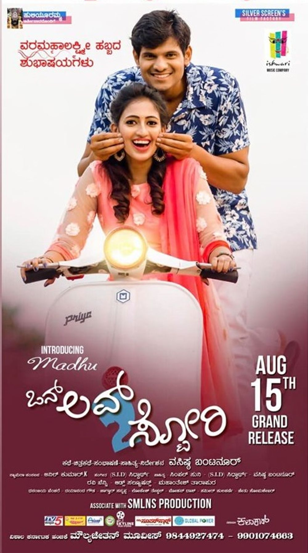 One Love Two Story Movie Review Kannada Movie Review