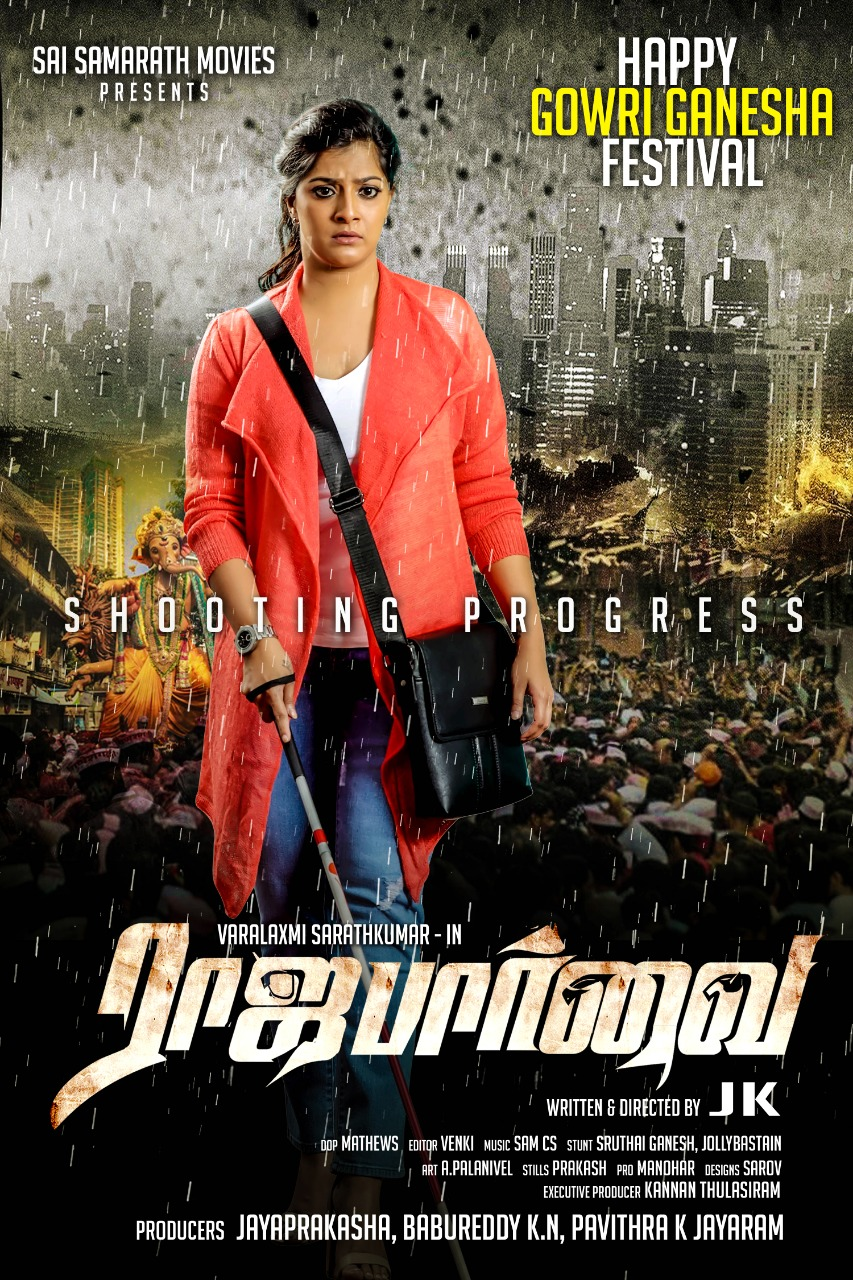 Rajaparvai Movie Review Tamil Movie Review
