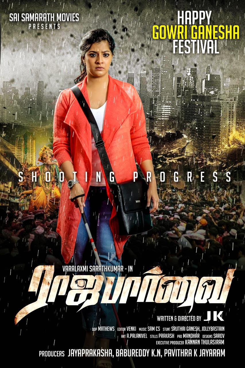 Rajaparvai Movie Review Tamil Movie Review