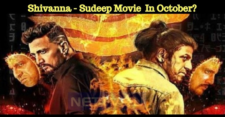 Shivanna Sudeep Movie To Hit The Screens In October!