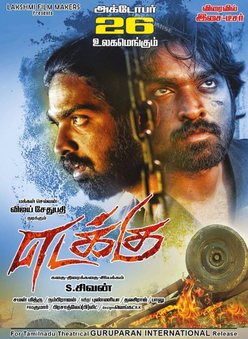 Edakku Movie Review Tamil Movie Review