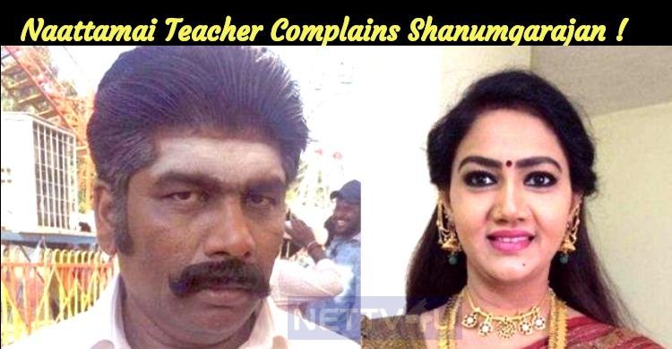 Naattamai Teacher Complains Villain Actor Shanu..