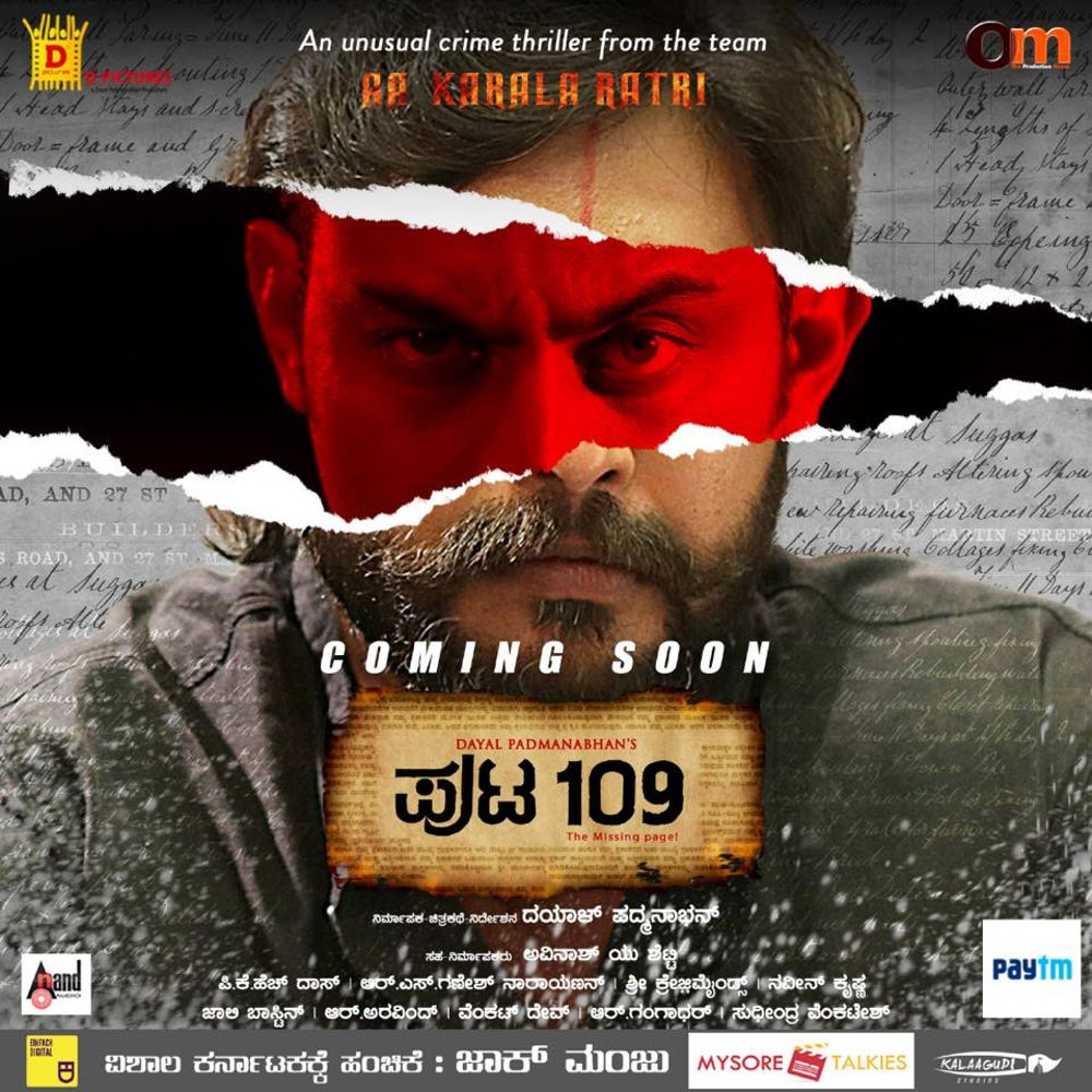 Puta 109 Movie Review Kannada Movie Review