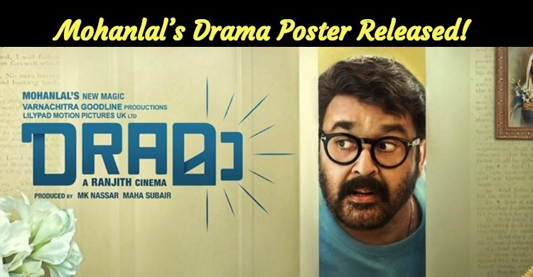 Mohanlal's Drama Poster Released!