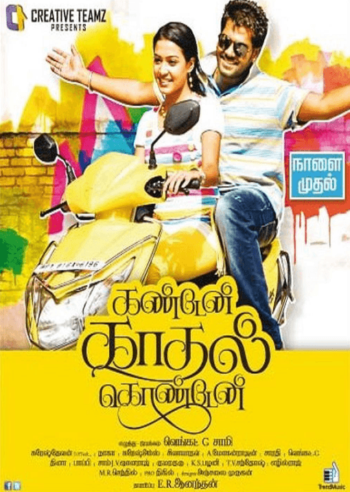 Kandaen Kadhal Kondaen Movie Review Tamil Movie Review