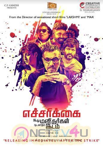 Echarikkai Idhu Manithargal Nadamadum Idam Movie Poster