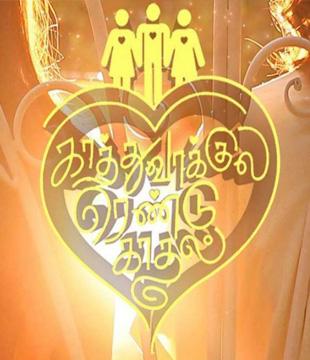 Kaathuvaakula Rendu Kaadhal Movie Review