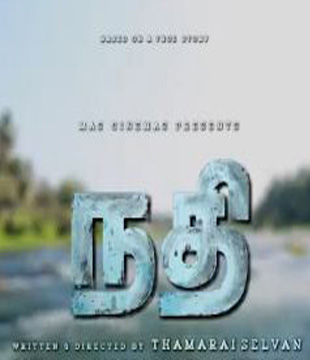 Nadhi Movie Review