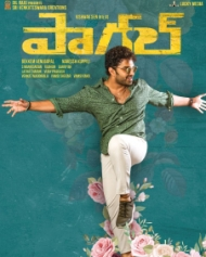 Paagal Movie Review