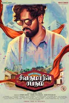 Sivakumarin Sabatham Movie Review