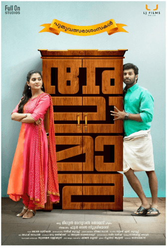 Alamara Malayalam Movie Review