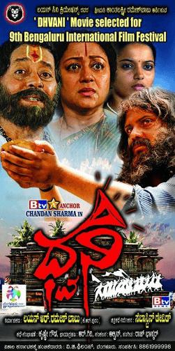 Dhvani Kannada Movie Review